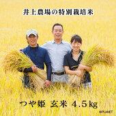 井上農場の特別栽培米【つや姫】玄米4.5kg