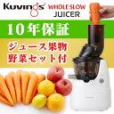 ☆クビンスだけ栄養まるごと摂取できるスロージューサー☆世界トップブランドの低速搾汁ジュー...
