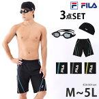 送料無料 FILA(フィラ) フィットネス水着 メンズ 水着 水泳帽 ゴーグル付き5点セット マスク2枚 スイムボトム ゆったり 体型カバー トランクス 紳士 スイムキャップ スイミング スイムウェア ブラック/グレー/ターコイズ M/L/LL/3L/4L/5L 438901set [set]