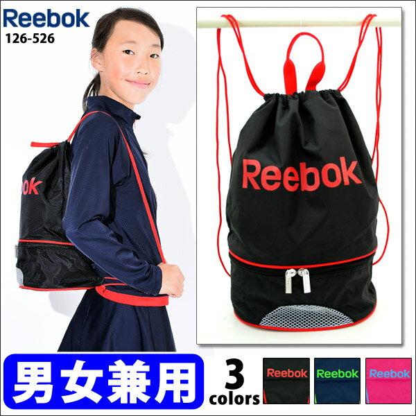 【あす楽対応】Reebok二重底バッグボンサックプールバッグ126526(3色)スクール水着入れリーボックナップザック体操着入れ授業バッグスクール鞄かばんリュックサック部活やスイミングクラブで使える軽量バッグ!プールかわいい水着ナップサック