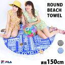 【直径150cm】FILA ラウンドタオル 大判ラウンドビー...
