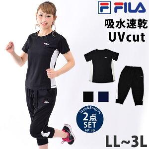 送料無料 大きいサイズ FILA (フィラ) ランニングウェア レディース セット スポーツウェア 上下 吸水速乾 女性用 体型カバー UVカット ヨガウェア Tシャツ 7分丈ボトム 半袖 ゆったり トレーニング フィットネス ウェア LL/XL 3L 410900