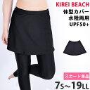 スカート単品販売 おしりが隠せるスイムスカート 水着 ランニ...