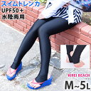 トレンカ 水着 UVカット ラッシュガード スイムトレンカ 大きいサイズ レディース uv UPF5 ...