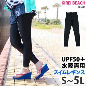 UPF50+!UVカットで日焼け防止!スイムレギンス☆ラッシュレギンススイムウエア/スポーツウエア...