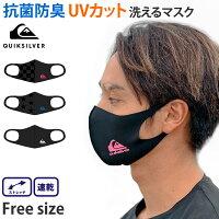 QUICKSILVER (クイックシルバー) マスク 洗える UVカット メンズ 男性 布マスク 立体 マスク クールマスク 大人用 スポーツ 1枚 ひんやり 冷感 男女兼用 大きめ 小さめ QOA205361T F フリーサイズ ゆうパケット発送 返品交換不可