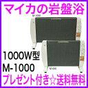 ★☆マイカの岩盤浴 1000W型 M-1000◎送料無料!代引手数料も無料![通販]【RCP】…