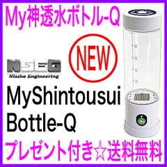 [最新型:AWH003]★☆My神透水ボトルQ 水素水【5000円以上の選べるプレゼント付き♪…