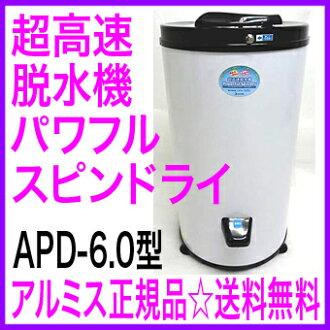 [關閉優惠券可用 !] ★ 超級快速脫水機 POW flspindlay APD-6.0-★ ASD-5.0 頂級模特 !: ! 脫水 ! 洗衣幹得很快 !