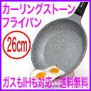 ★☆カーリングストーンフライパン[26cm]☆使いやすい26センチのフライパン♪☆送料無料!★…
