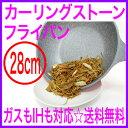 ★☆カーリングストーンフライパン[28cm 深型]☆煮込みハンバーグなどにも使いやすい深さのあ…