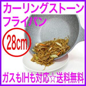 ★☆カーリングストーンフライパン[28cm 深型]☆煮込みハンバーグなどにも使い…