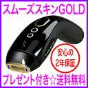 Sumu-gold-hin