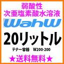 Wahw20-hin1