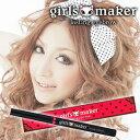 ガールズメーカー【ラスティングアイブロウ】代引き手数料無料!girl's maker lasting eyeblow...