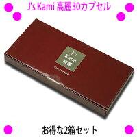 [★割引クーポン使えます♪]★J'sKami高麗30カプセルお得な2箱セット☆高濃度高麗人参紅参エキス粉末100%★TVショッピングで売り切れ続出の高麗人参カプセルです♪☆送料無料!