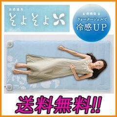 【涼感寝具 そよそよ(シングル)アテックス AX-HM1220S】ウォータージェルで冷感アップ!アロ...
