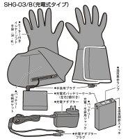 【送料無料!】おててのこたつ(バッテリータイプ)SHG-04(ヒーター付きインナーソフト手袋コードレス)<おててのこたつ>[通販]◎送料無料!代引き手数料も無料!【RCP】