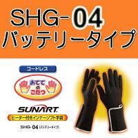 [★割引クーポン使えます♪]【送料無料】ヒーター手袋おててのこたつコードレス<クマガイ電工>SHG-04(バッテリータイプ)ヒーター付きインナーソフト手袋◎送料無料!【あす楽対応】