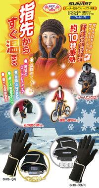 ヒーター付きインナーソフト手袋SHG-03/Bバッテリータイプ