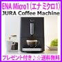[OFFクーポンご用意♪]★JURA(ユーラ)社の世界最高品質の全自動コーヒーマシン【ENAMicro1エナミクロ1】◎送料無料!世界最小クラスのウルトラコンパクトマシン♪★プロフェッショナルの実力をあなたのテーブルに♪【02P03Dec16】