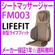 クオカード500円プレゼント♪★新型・ライフフィットFM003★新しいシートマッサージ器♪◎送料無料!追加機能が入って価格は据え置き♪ライフフィット FM-003【あす楽対応】