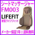 [OFFクーポンご用意♪]★新型・ライフフィットFM003★新しいシートマッサージ器♪◎送料無料!追加機能が入って価格は据え置き♪ライフフィット FM-003【あす楽対応】