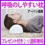 [OFFクーポンご用意♪]★呼吸のしやすい枕(いびき対策枕)☆レオロジイ・サーフェース使用の呼吸のやさしい枕☆送料無料!☆頚椎を優しくサポート、顎を上げて気道を確保。寝起きもすっきり♪☆イビキ対策にモオススメ!【02P03Dec16】