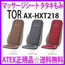 Tor-218-hin