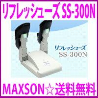 ★リフレッシューズ靴の消臭除菌乾燥機◆◎MAXSONSS-300N◎送料無料!代引き手数料も無料!【通販】「レビューもぜひ♪」【あす楽対応】