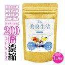 体臭 サプリメント【美臭生活ドリンク 約1ヶ月分(90g)】...