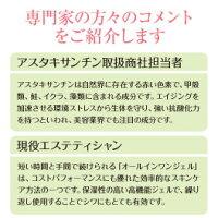 【プレミアムオールインワンアスタキサージュ】オールインワンゲル/保湿美容液/しわ対策/ほうれい線対策