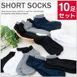 【パイルスニーカーソックス10足組】スニーカーソックスが10足セットでお買い得!シンプルで使いやすいデイリーカラー 靴下 ソックス