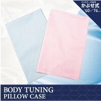 【ボディチューニングピロー専用ピローケース】枕カバー枕ケースまくらカバーケース洗える