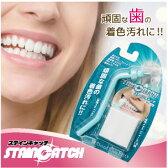 歯 ホワイトニング【デンタルホワイトプロ ステインキャッチ】自宅で簡単オーラルケア 歯を本来の白さへ ステイン除去 ヤニ取り