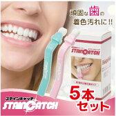 【デンタルホワイトプロ ステインキャッチ:5本セット】歯 ホワイトニング 自宅で簡単ケア 歯を白く ステイン除去 父の日 ギフト