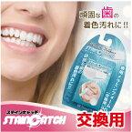 【デンタルホワイトプロ ステインキャッチ:替用メラミンフォーム20個入】歯 ホワイトニング 歯ブラシ ステイン除去 歯を白く ヤニ取り