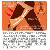 パーフェクトスリムパワーシェイプスパッツダイエット健康ウォーキングスパッツ腰痛サポート骨盤膝テーピング