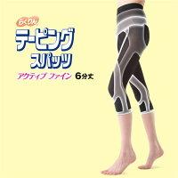 【らくりんテーピングスパッツアクティブファイン:6分丈】送料無料骨盤サポートテーピングスパッツ膝痛テーピング腰痛テーピングウォーキングスパッツ6分丈