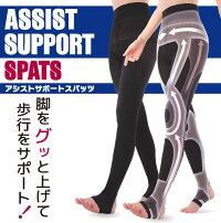 【アシストサポートスパッツ】送料無料骨盤サポート膝テーピング腰痛テーピングウォーキングスパッツ