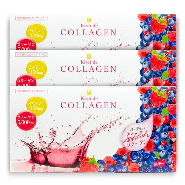 【コラーゲン】キレイ・デ・コラーゲン(1箱30包入)×3箱 ダイエット 健康 サプリメント コラーゲン ビタミンC 乳酸菌 美肌 美容 健康 置き換えダイエット 栄養機能食品【送料無料】【あす楽】