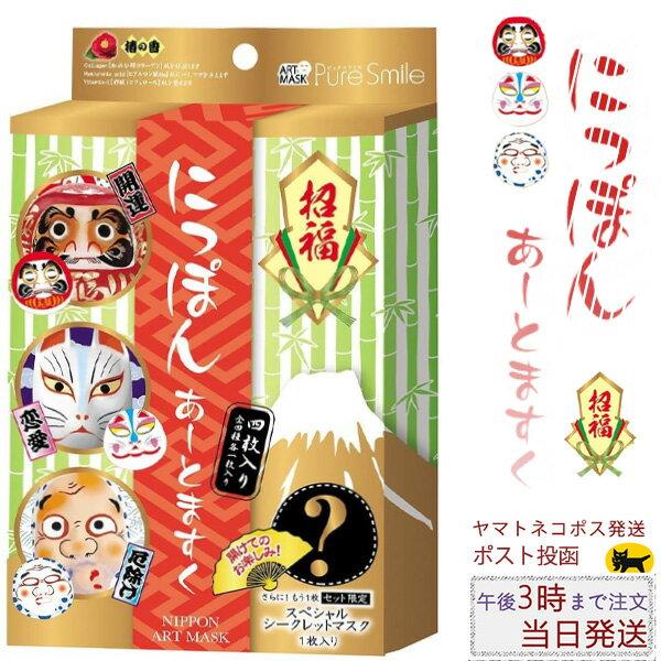 にっぽんアートマスクBOXセット / 27ml×4種