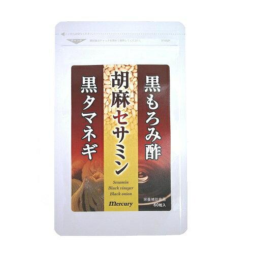胡麻セサミン+黒もろみ酢+黒タマネギ(60粒)1袋