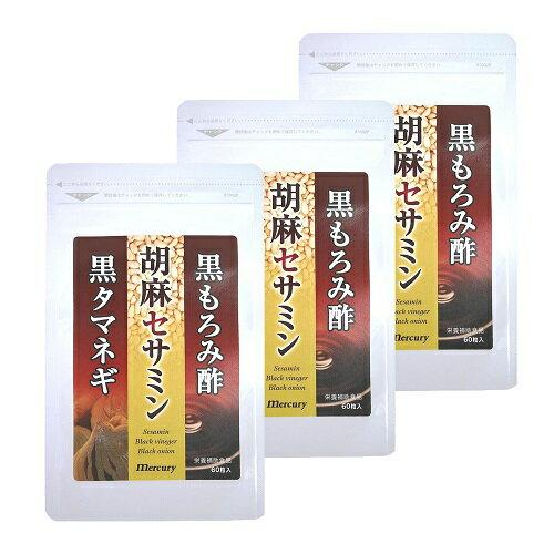 胡麻セサミン+黒もろみ酢+黒タマネギ(60粒)3袋セット