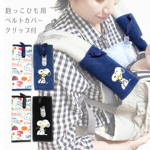 スヌーピー 抱っこひも用 ベルトカバー クリップ付き [リバーシブル] ( よだれカバー 抱っこ紐 ベビーカー チャイルドシート ベビー 新生児 赤ちゃん SNOOPY )