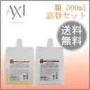 リニューアル!クオレ AXI 3シャンプー500ml + トリートメント500g 詰替セット【smtb-TK】