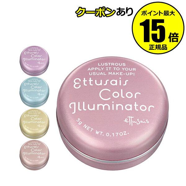 カラーイルミネーター / 本体 / 01 (上気ピンク)