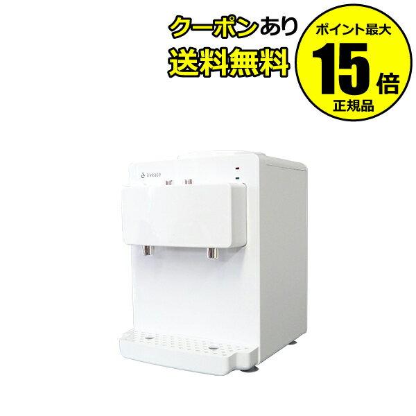 【全品共通10%クーポンあり】livease ペットボトル式コンパクトウォーターサーバー WS-011【正規品】