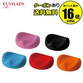 【全品共通10%クーポンあり】クビレディ エア(CUVILADY Air)【正規品】