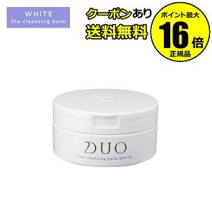 【全品共通20%クーポンあり】DUO デュオ ザ クレンジングバーム ホワイト<D.U.O./デュオ>【正規品】